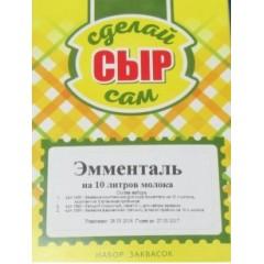Набор заквасок для приготовления сыра Эмменталь в домашних условиях, на 10 л молока